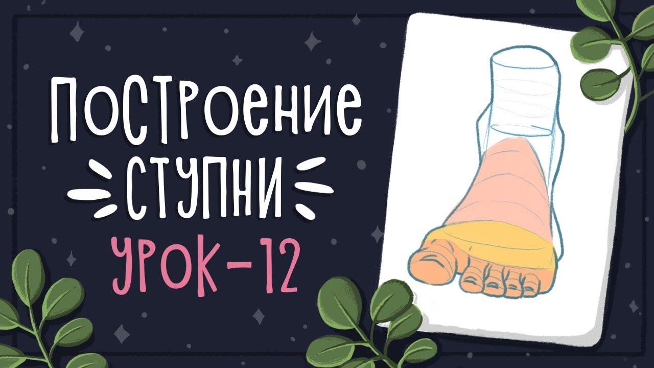Урок 12 - Рисуем ступни ноги | CG: Уроки рисования в Photoshop