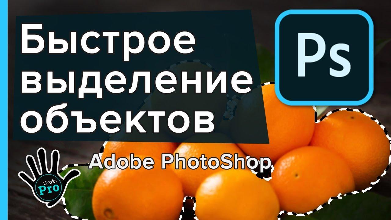 Бы�трое выделение объектов в PhotoShop 2020 � Уроки PRO �