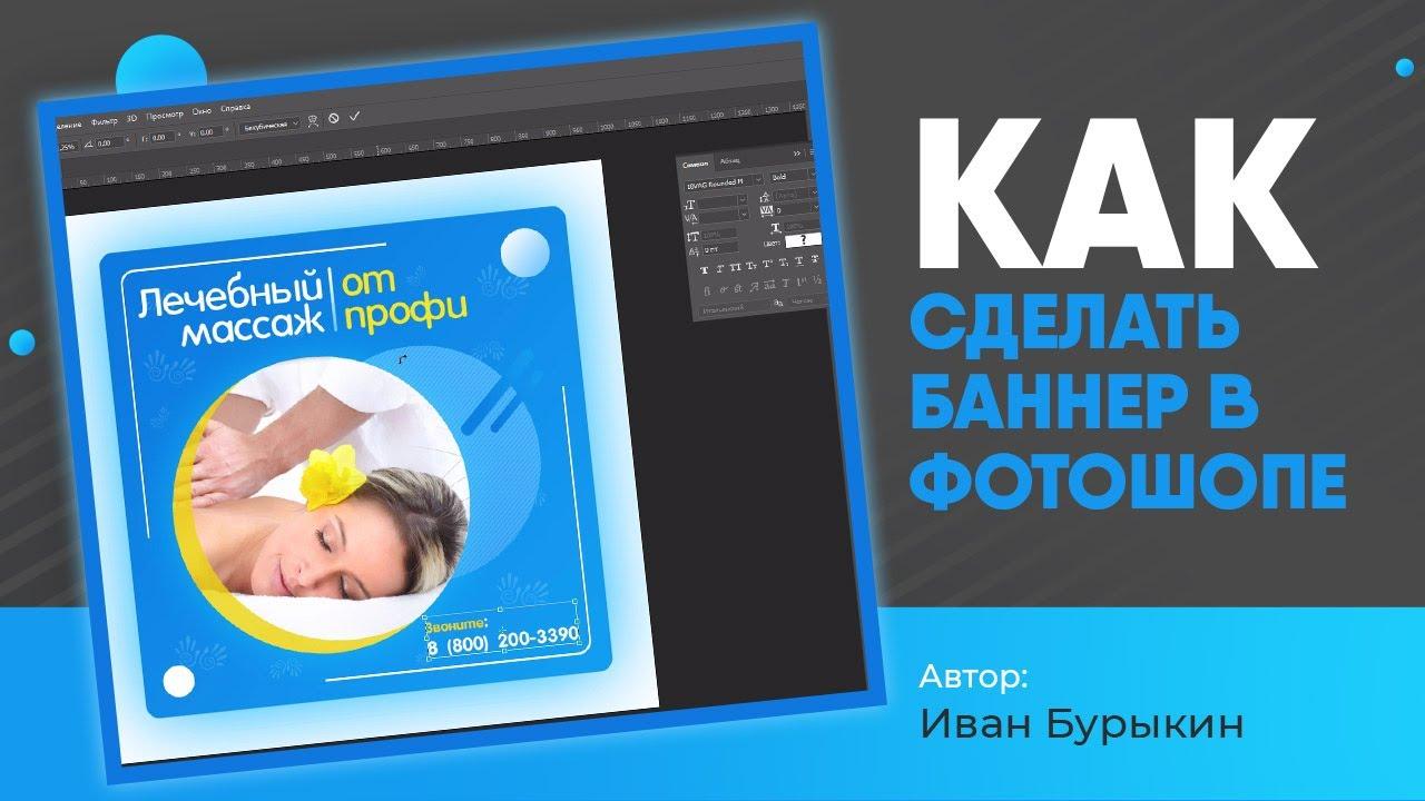 Уроки по фотошопу / Как сделать баннер в фотошопе? Создание баннера в фотошопе - это ПРОСТО!