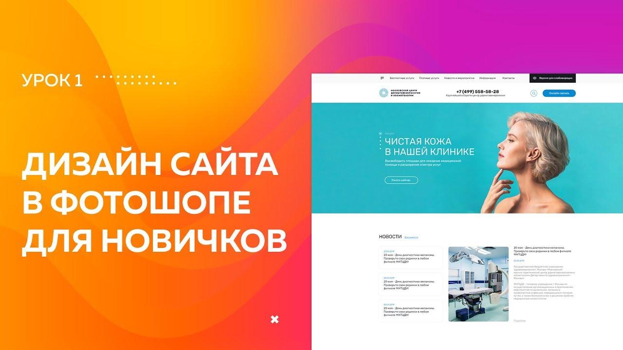 Дизайн сайта в фотошопе для новичков  Урок 1