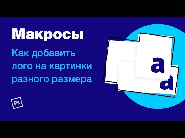 Как добавить лого на фото разного размера (пакетная обработка). Макросы / Actions / Уроки Photoshop