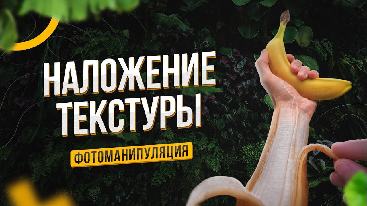 Как в фотошопе наложить текстуру. Фотоманипуляция с бананом. Уроки Photoshop