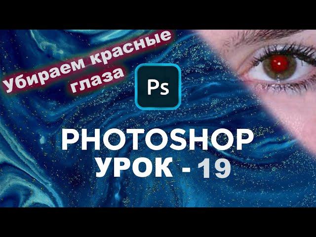 Как убрать красные глаза в Фотошоп | Панель инструментов photoshop | Урок 19