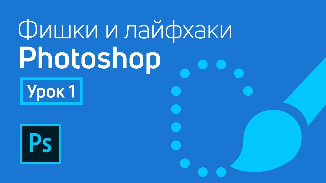 Фишки и лайфхаки Adobe Photoshop / Урок 1