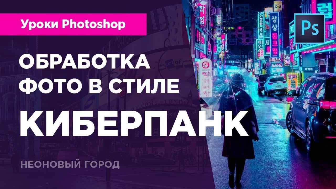 Обработка фото в стиле киберпанк. Урок Adobe Photoshop