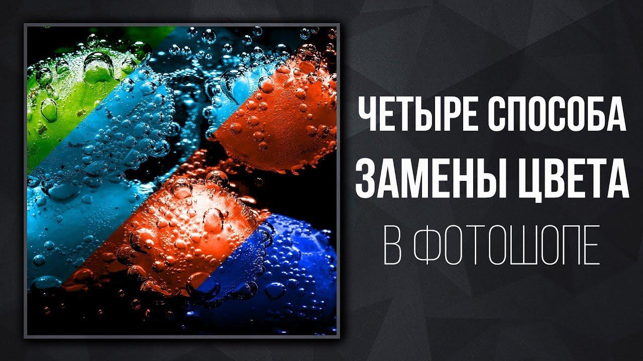 Четыре простых способа замены цвета в фотошопе | Уроки Фотошопа | Фото Лифт