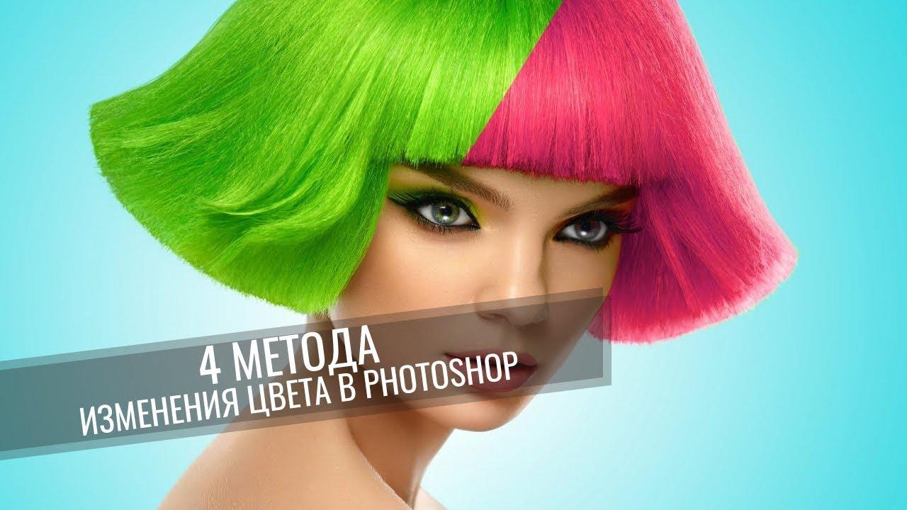 4 МЕТОДА замены цвета в Photoshop || Уроки Photoshop