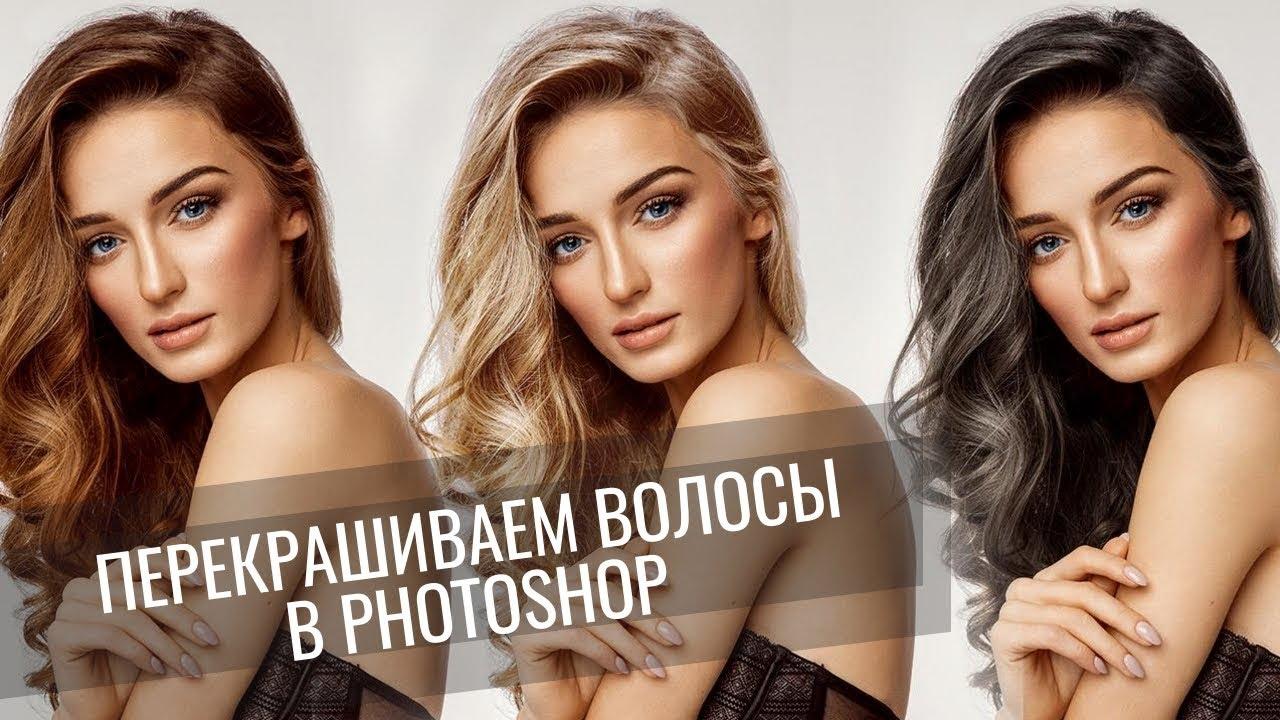 Как изменить цвет волос в Photoshop || Уроки Photoshop