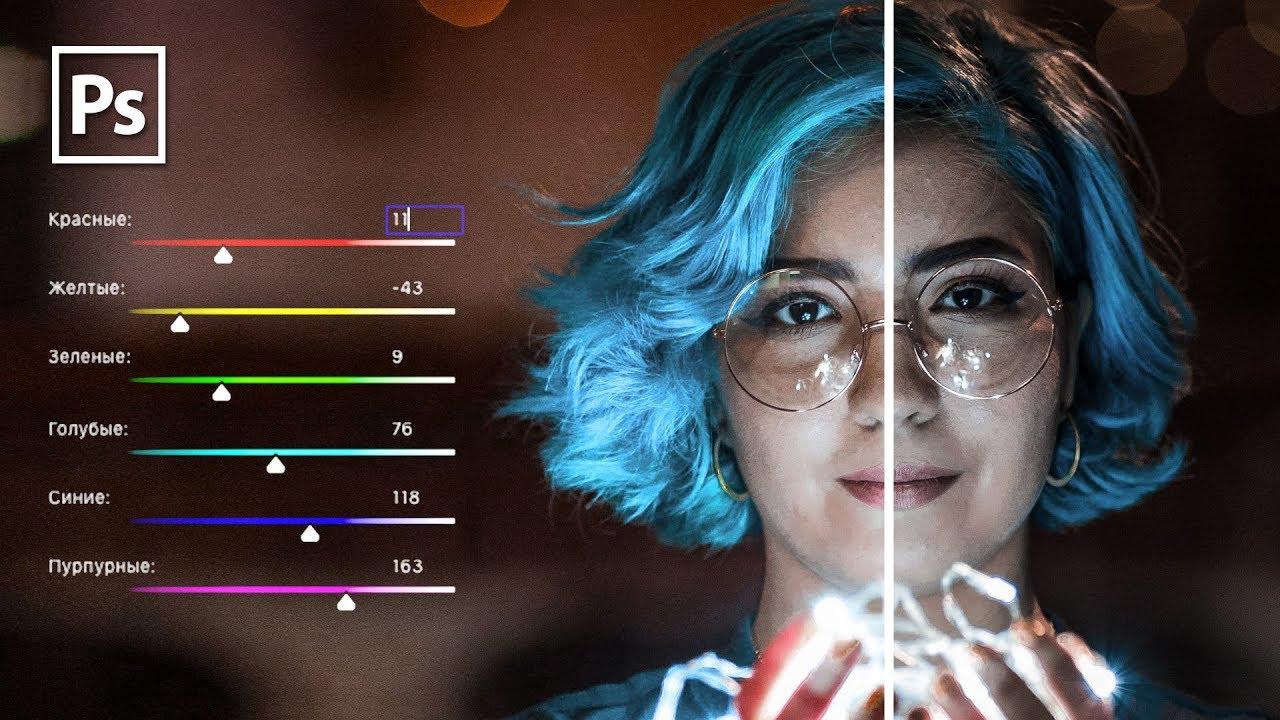 Магия цвета в Adobe Photoshop CC 2019! || Уроки Виталия Менчуковского