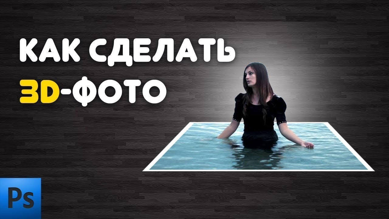 Как сделать 3D фото в Adobe Photoshop | Уроки фотошопа | Photoshop tutorial | How to make 3d photo