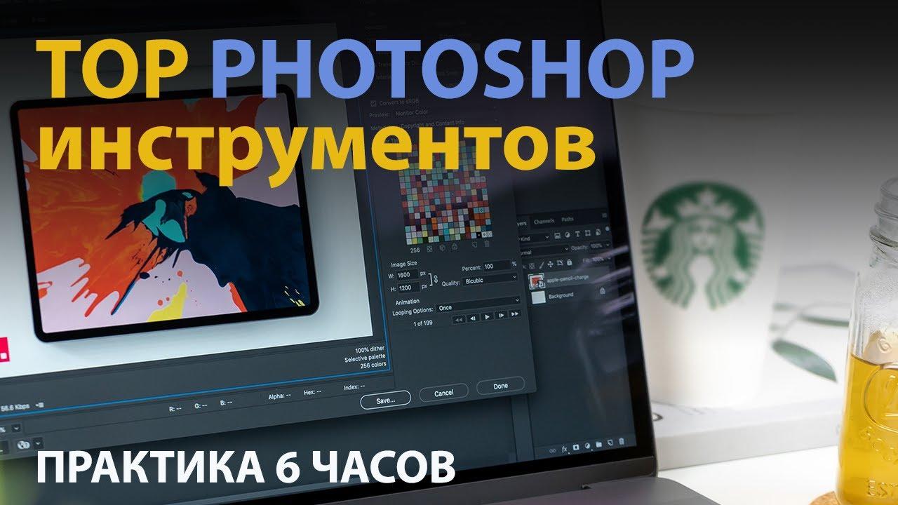 ТОП Photoshop инструментов, которые ты обязан знать